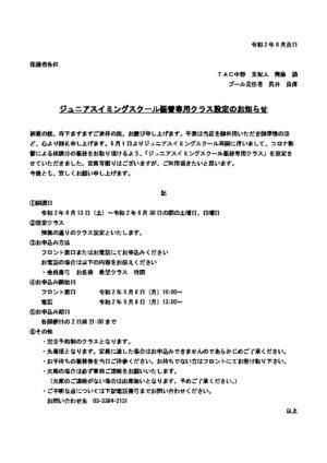 令和2年5月吉日振替専用クラス設定のお知らせ (1)のサムネイル