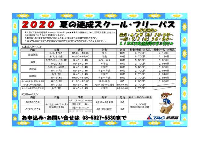2020年夏の速成(武蔵関)フリーパスありのサムネイル