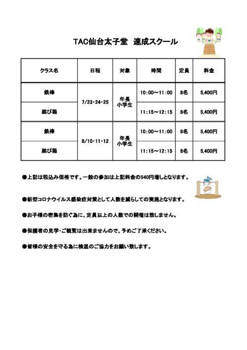 2020夏仙台太子堂速成スクールのサムネイル