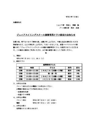 令和2年7月吉日振替専用クラス設定のお知らせのサムネイル