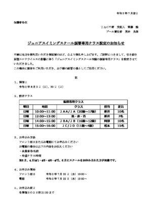 子ども水泳スクール 振替専用クラス設定のお知らせ(8月)のサムネイル
