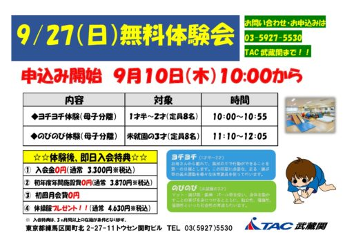 2020.9.27 無料体験イベントのサムネイル