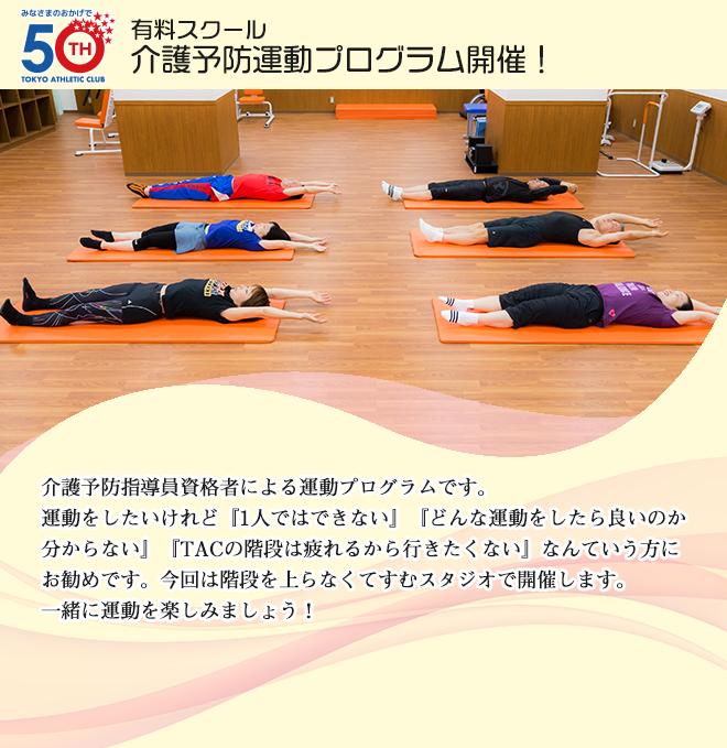 有料スクール介護予防運動プログラム開催!
