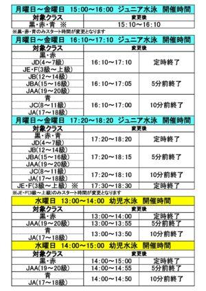 ②スクール時間変更のお知らせ (10.26~10.31)(11.16~11.21) (12. 7~12.12)(12.28)のサムネイル