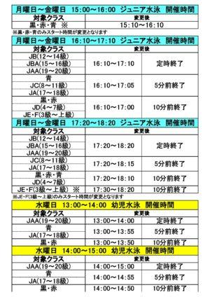 ③スクール時間変更のお知らせ (11. 2〜11. 7)(11.24~11.28)(12.14~12.19)のサムネイル