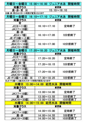 ①スクール時間変更のお知らせ (11. 9~11.14)(11.30~12. 5)(12.21~12.26)のサムネイル