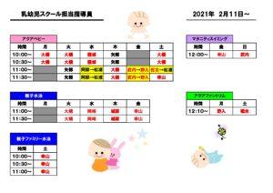 コピー指導員配置(乳幼児)2021.2月11日のサムネイル