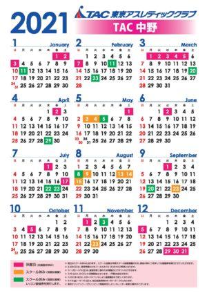 2021カレンダーnakano_A4のサムネイル