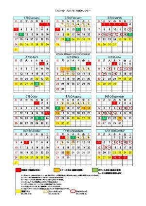 2021年水泳進級テストカレンダーのサムネイル