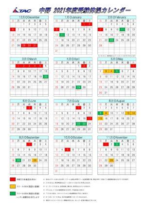 コピー2021受験体操カレンダーのサムネイル