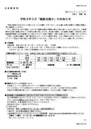 ◆2021施設点検案内(正)のサムネイル