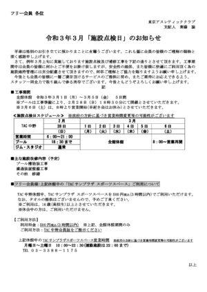 ◆2021施設点検案内(フリー)のサムネイル