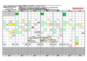 2月プログラム(緊急事態宣言)確定のサムネイル