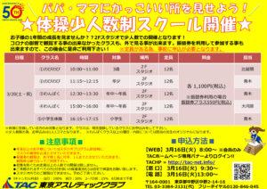 3月20日体操少人数制スクールのサムネイル