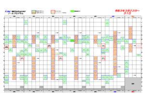 3月22日~プログラム(プール)のサムネイル