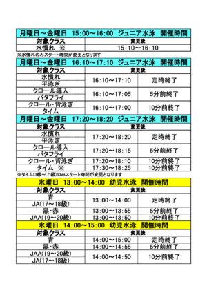 ①スクール時間変更のお知らせ (4.5~4.10、4.26~4.30)のサムネイル