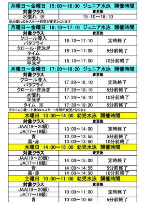 ③スクール時間変更のお知らせ (4.1~4.3、4.19~4.24)のサムネイル