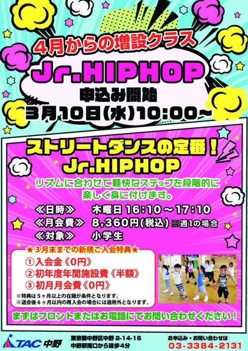 20210305_ 中野_ジュニアヒップホップ_POPのサムネイル