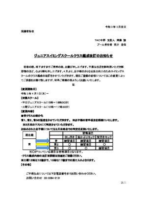 1ジュニアスイミングスクール編成の改定に関するお知らせ_001のサムネイル