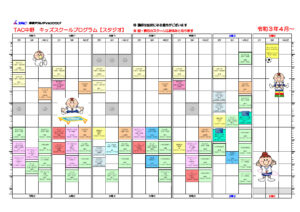4月~スタジオプログラム子供のサムネイル