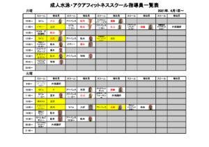 4月1日~成人水泳・アクアフィットネススクール指導員一覧表 – コピーのサムネイル