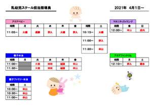 指導員配置(乳幼児)2021.4月のサムネイル