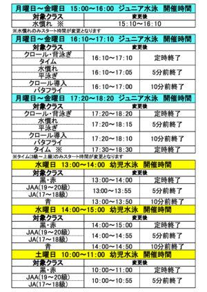 ②スクール時間変更のお知らせ (4.12~4.17、5.6~5.8)のサムネイル
