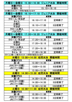 ②スクール時間変更のお知らせ (5.6~5.8・5.24~5.29)のサムネイル