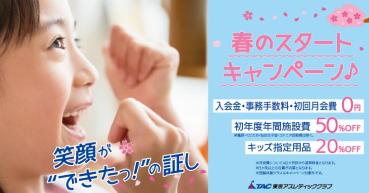 料金改定前ラストキャンペーン!