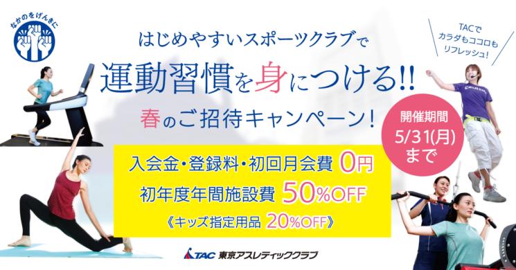 TAC中野 新年お年玉キャンペーン実施中!!