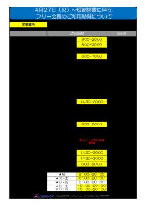 2021.4.27~フリー会員利用変更~POPのサムネイル