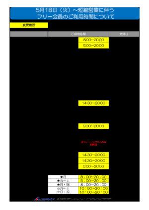 2021.5.18~フリー会員利用変更~POPのサムネイル