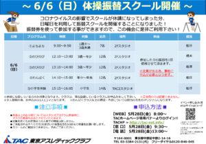 新6月6日体操振替スクールのサムネイル
