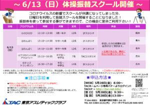 新6月13日体操振替スクールのサムネイル