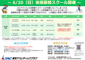 新6月20日体操振替スクールのサムネイル