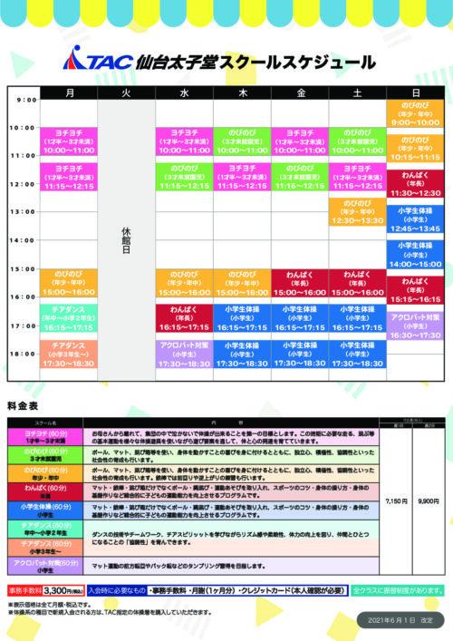 20210601_指導員表-仙台太子堂のサムネイル