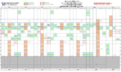中野_臨時プールプログラムのコピーのサムネイル