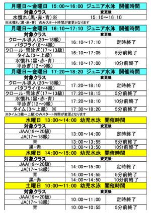 コピー③スクール時間変更のお知らせ (5.31~6.5、6.21~6.26)のサムネイル