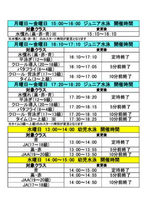 コピー①スクール時間変更のお知らせ (6.7~6.12、6.28~7.3)のサムネイル