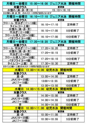コピー②スクール時間変更のお知らせ (6.14~6.19)のサムネイル