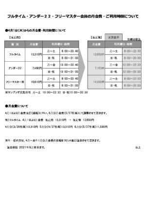 2021.4~フリー会員料金変更POP掲示のサムネイル