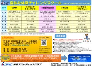 2021夏休み体操チャレンジPOP(再修正版) (1)のサムネイル