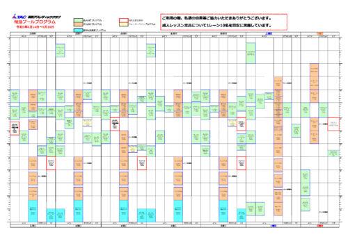 ★614〜プールプログラム(緊急事態宣言) (1)のサムネイル