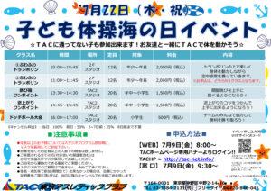 7月22日体操イベントのサムネイル