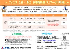 7月23日体操振替スクールのサムネイル