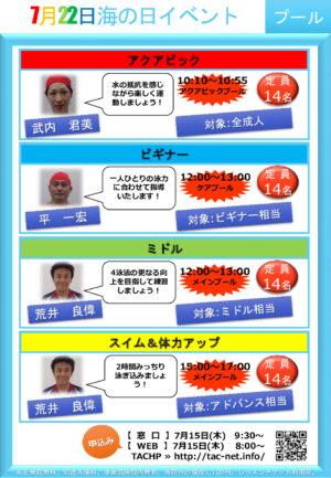 7月22・23日プール成人POP_001のサムネイル