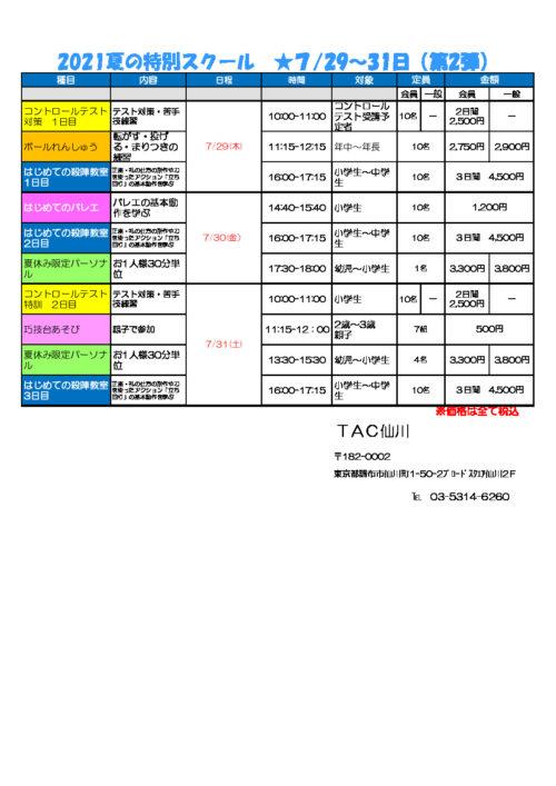 【第2弾】7月29日~31日夏の特別スクールスケジュールのサムネイル
