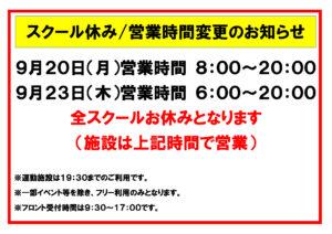 2021.09.20・09.23(敬老の日・秋分の日)のサムネイル