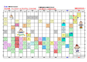 9月~スタジオプログラム 子供のサムネイル