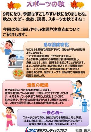 トレジム通信ppt鈴木のサムネイル